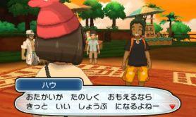 pokemon-sm2-088
