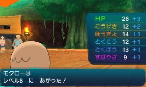 pokemon-sm2-094