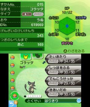 pokemon-sm2-115