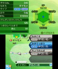 pokemon-sm2-145