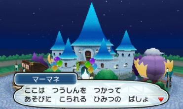 pokemon-sm3-001