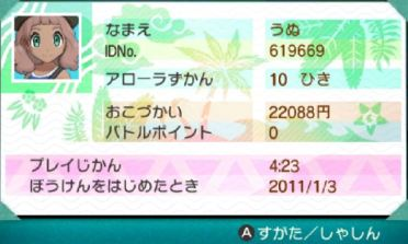 pokemon-sm3-031