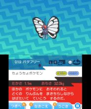 pokemon-sm3-035