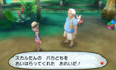pokemon-sm3-086