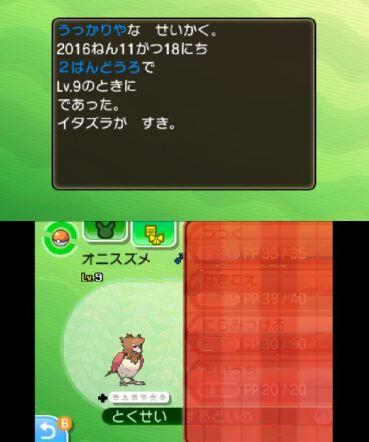 pokemon-sm3-101