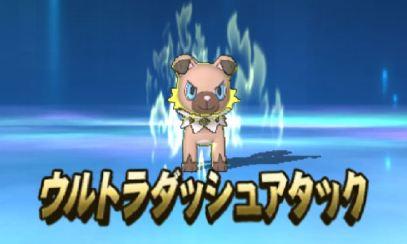 pokemon-sm3-137