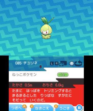 pokemon-sm3-156