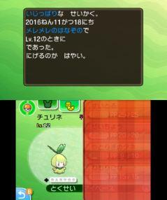 pokemon-sm3-158