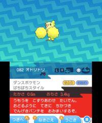 pokemon-sm3-160