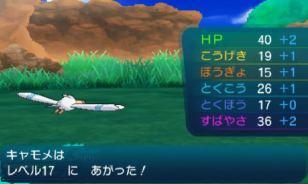 pokemon-sm3-172