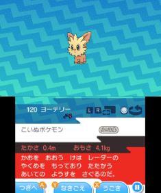 pokemon-sm4-022