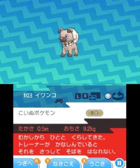 pokemon-sm4-046