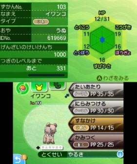 pokemon-sm4-047