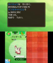 pokemon-sm4-052