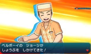 pokemon-sm4-069