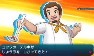 pokemon-sm4-074