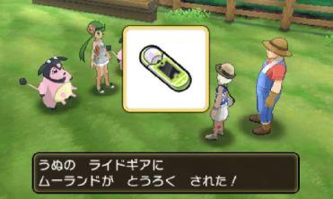 pokemon-sm4-086