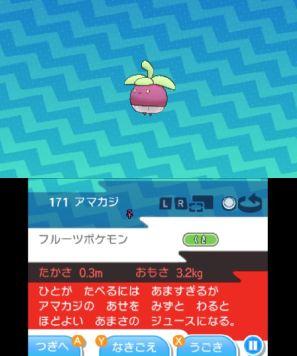 pokemon-sm4-116