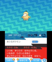 pokemon-sm4-136
