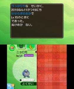 pokemon-sm4-143