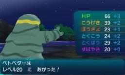 pokemon-sm5-012