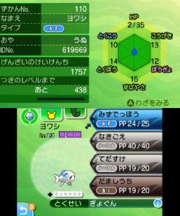 pokemon-sm5-015