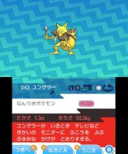 pokemon-sm5-032