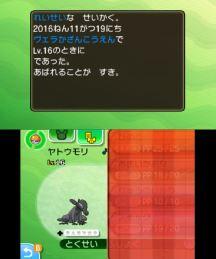 pokemon-sm5-055