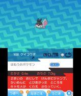 pokemon-sm5-094