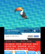 pokemon-sm5-102