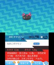 pokemon-sm5-108