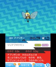 pokemon-sm6-079