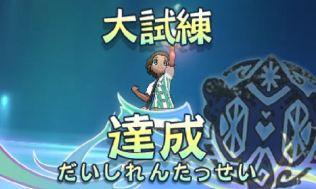 pokemon-sm6-081