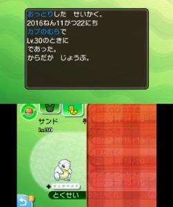 pokemon-sm8-035