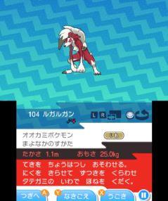 pokemon-sm8-045