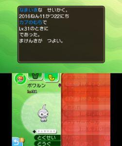pokemon-sm8-055