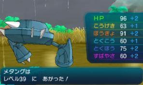 pokemon-sm8-147