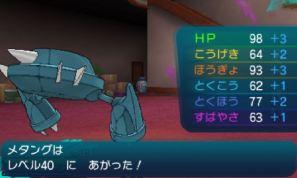 pokemon-sm8-148