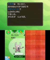 pokemon-sm9-025
