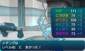 pokemon-sm9-053