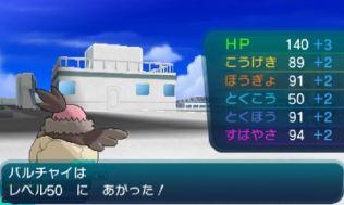 pokemon-sm9-095