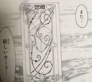 ccsakuraclearcard1-032