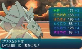 pokemon-sm11-049