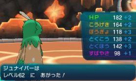 pokemon-sm11-050