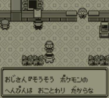pokemon-green8-010