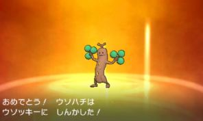 pokemon-sm13-014