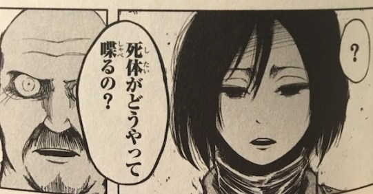 shingeki2-004