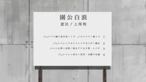bakemonogatari3-026