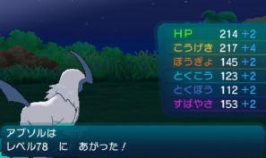 pokemon-sm31-015
