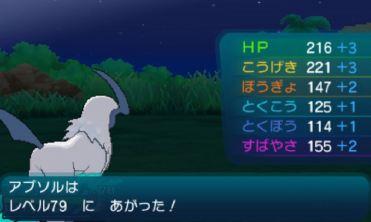 pokemon-sm31-028